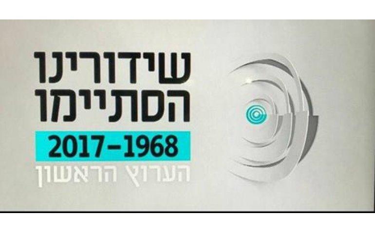 Publieke omroep Israël uit de lucht gehaald